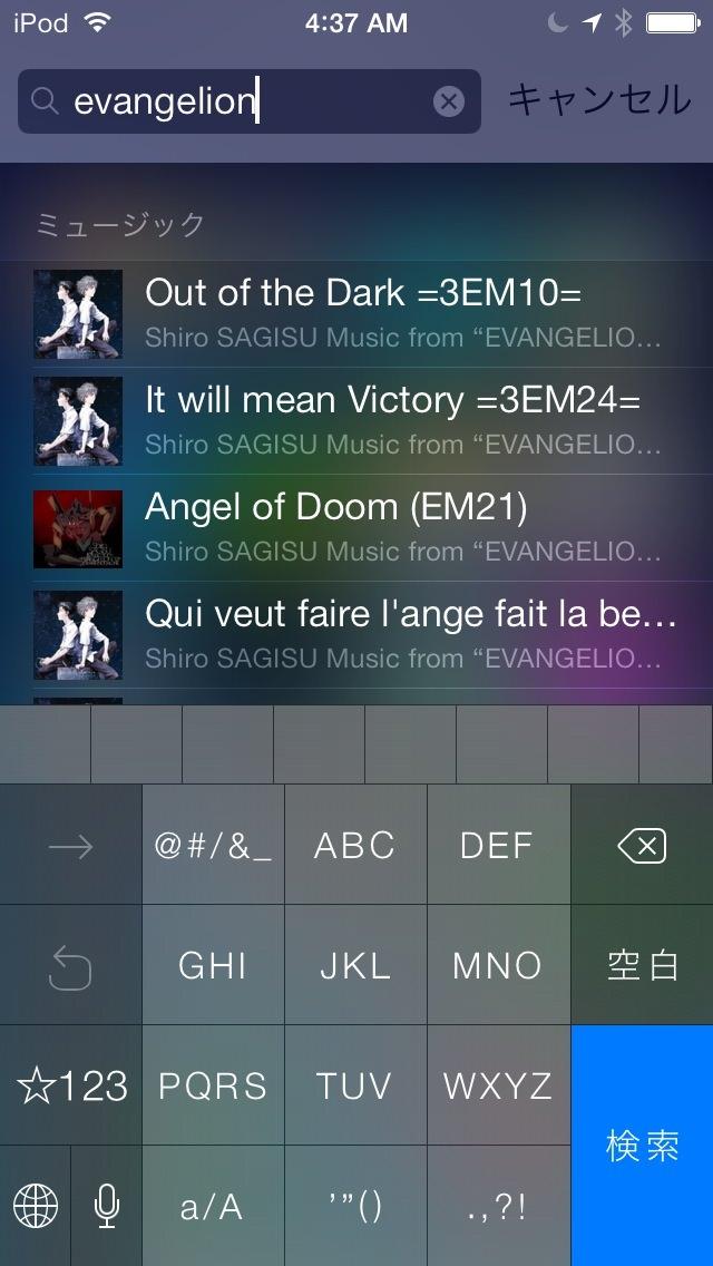 iOS 7のSpotlightは音楽も検索できる
