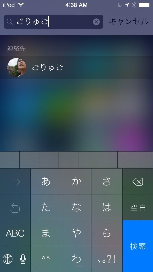 iOS 7のSpotlightは連絡先も検索することができます。