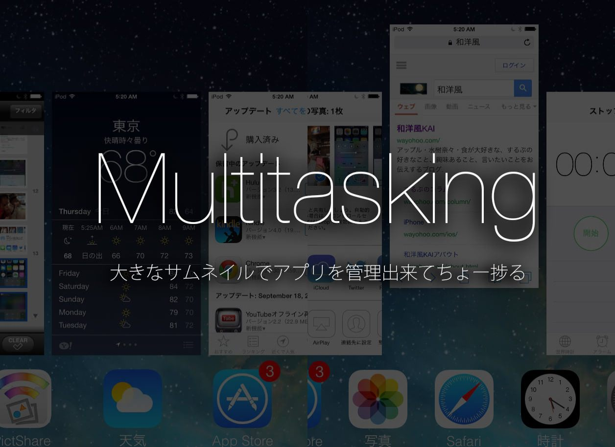 iOS 7のマルチタスク(iPhoneとiPod touch)