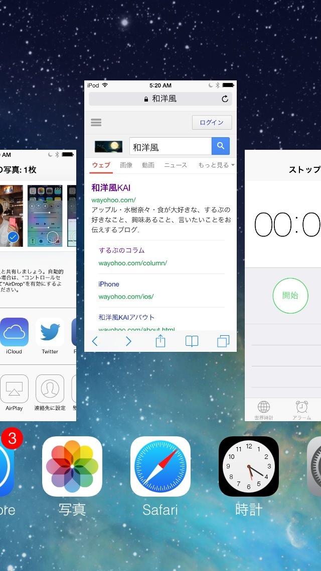 iOS 7でアプリを終了する場合は、マルチタスク画面で、サムネイルを上にはらうとアプリを終了することができます。