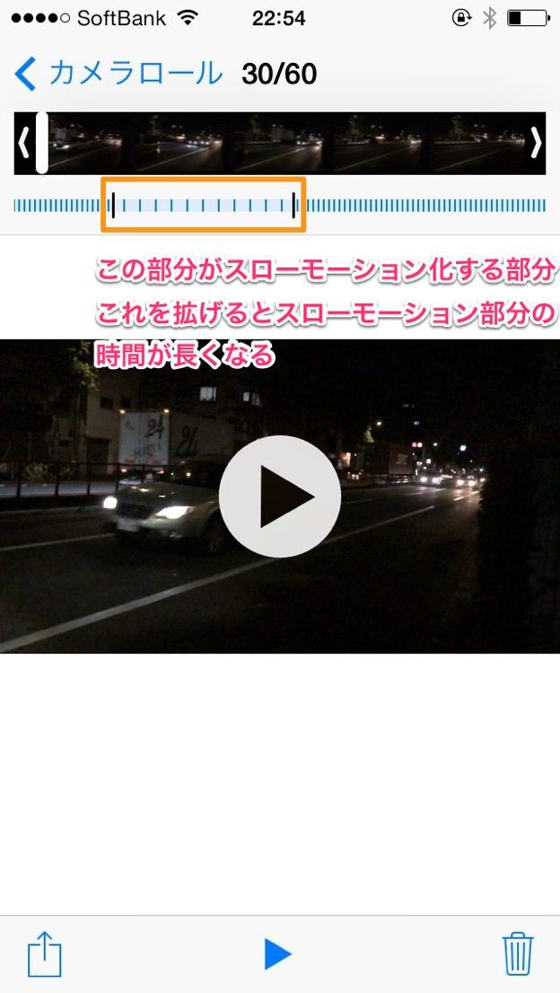 写真アプリでスローモーション動画を編集
