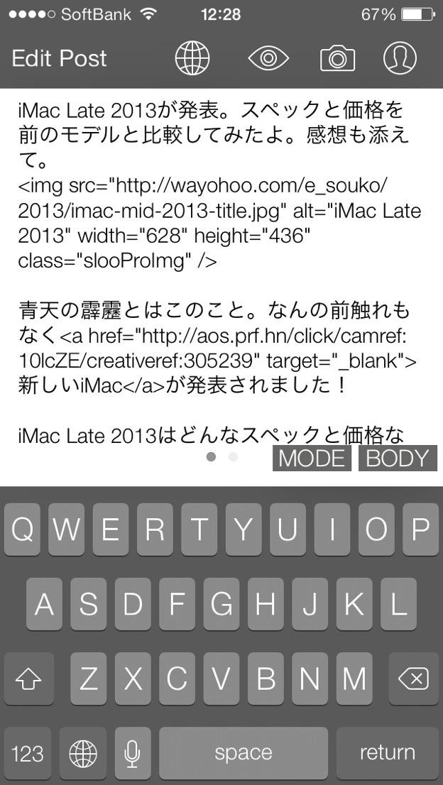 するぷろ for iOS:3.0 ホワイト