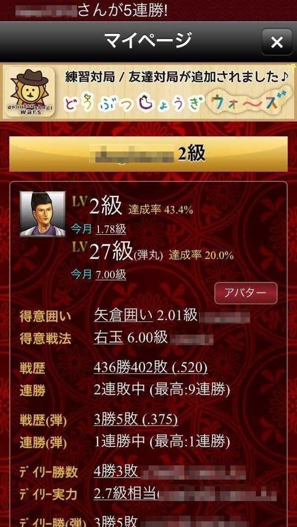 将棋ウォーズマイページ