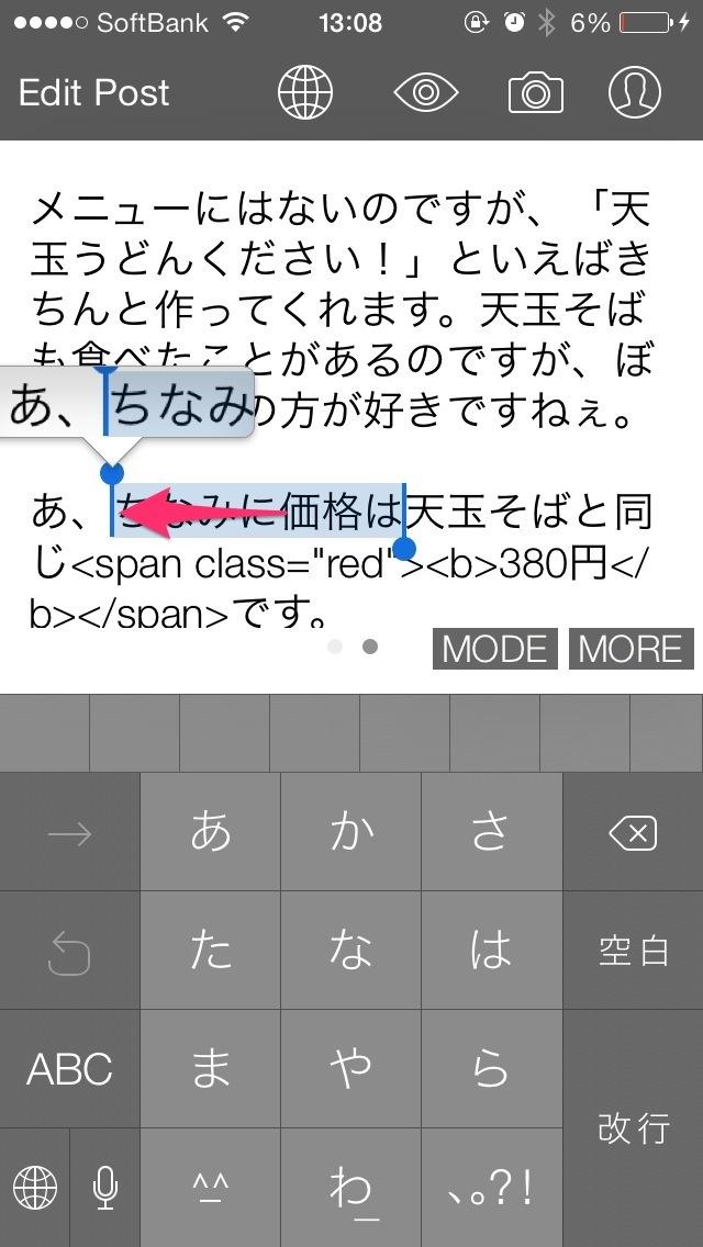 iOSは青枠を左に動かしてもテキストの選択範囲を拡大できる。