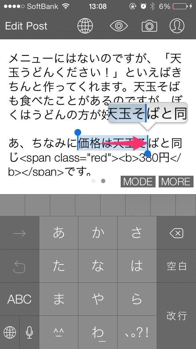 iOSは青枠を右に動かしてもテキストの選択範囲を拡大できる。