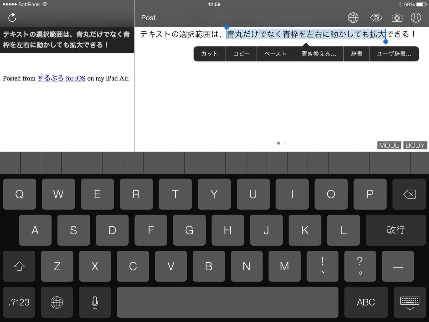 iOSのテキストの選択範囲の拡大のTips