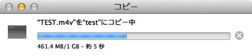 USB 3.0だと、1GBファイルの転送は5秒もかからない。