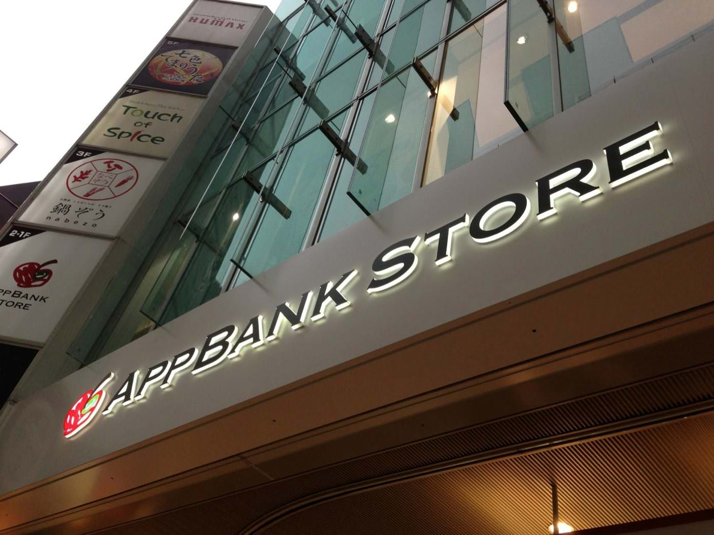Appbank store新宿