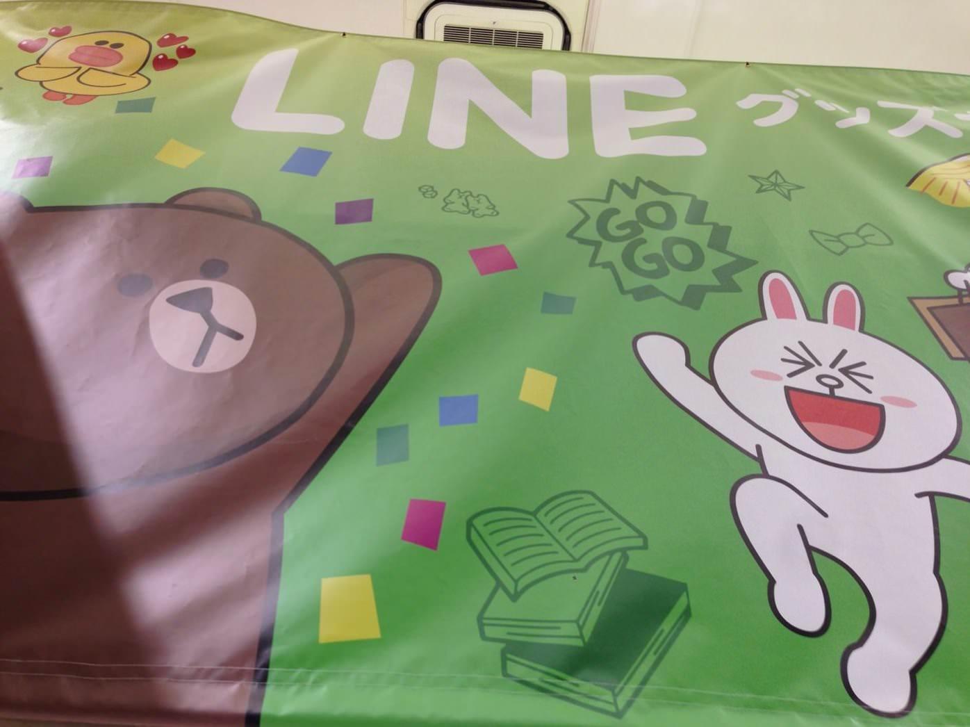 AppBank Store 新宿のLINE垂れ幕