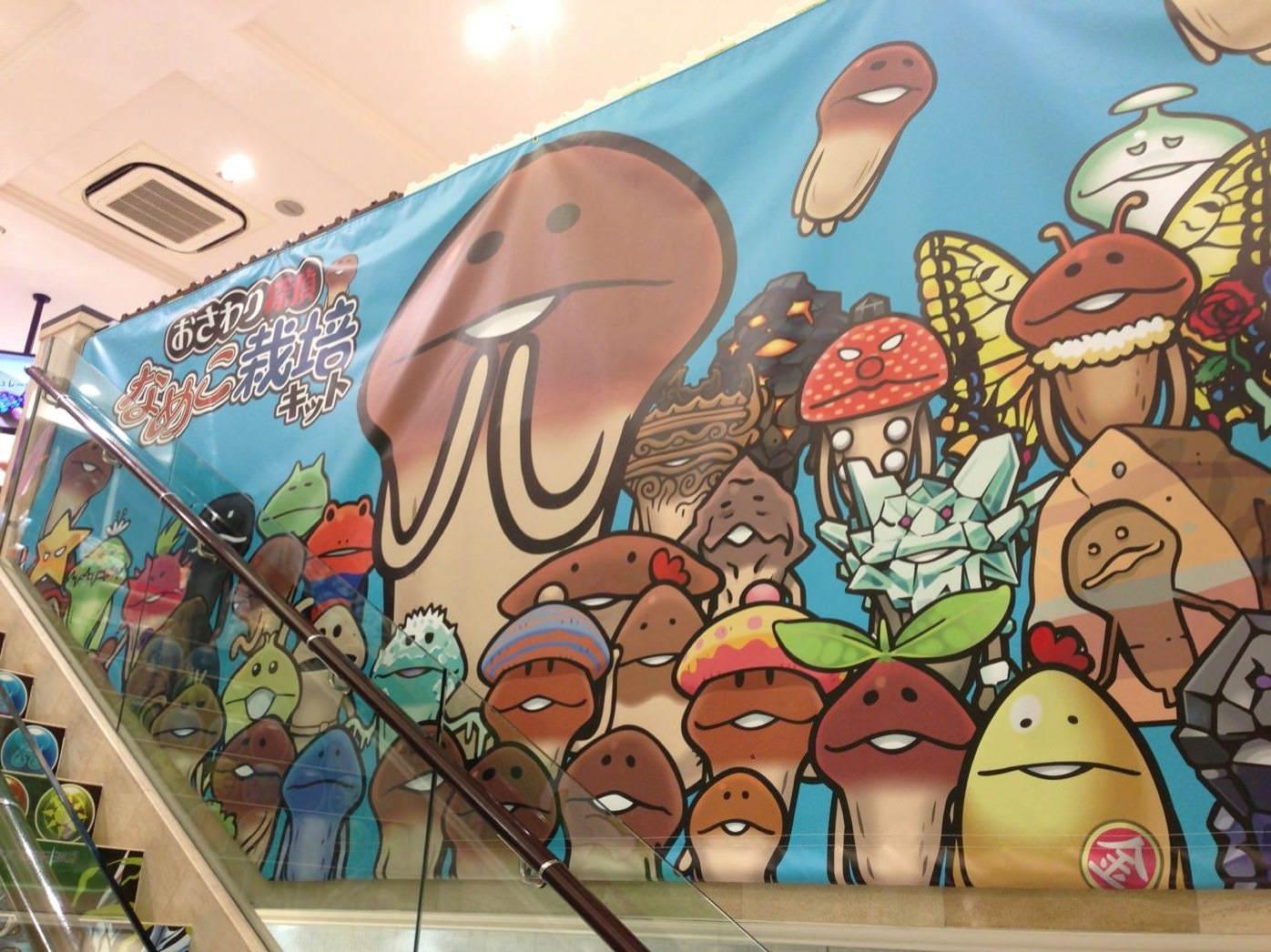 AppBank Store 新宿のなめこ垂れ幕