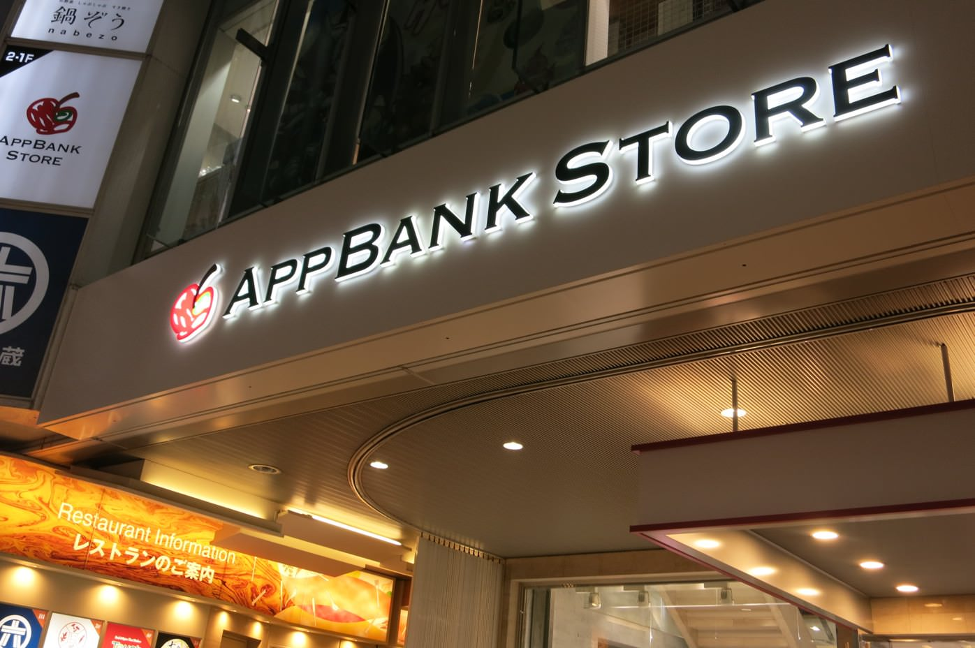 AppBank Store 新宿