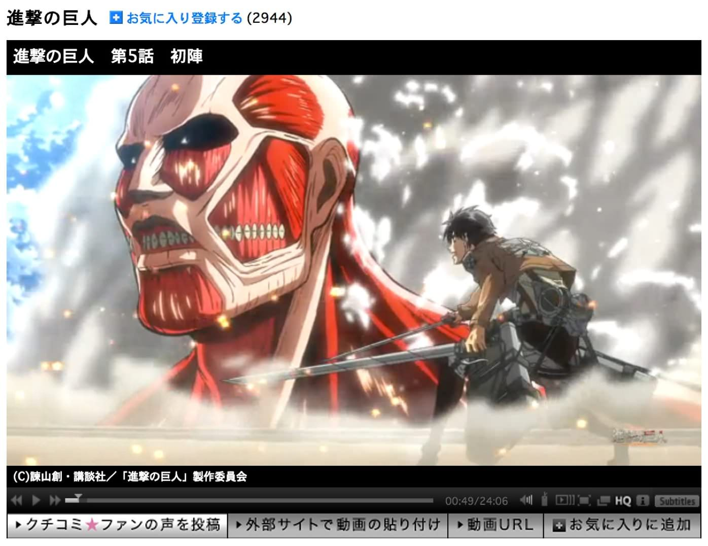 Bandai channel attack on titan