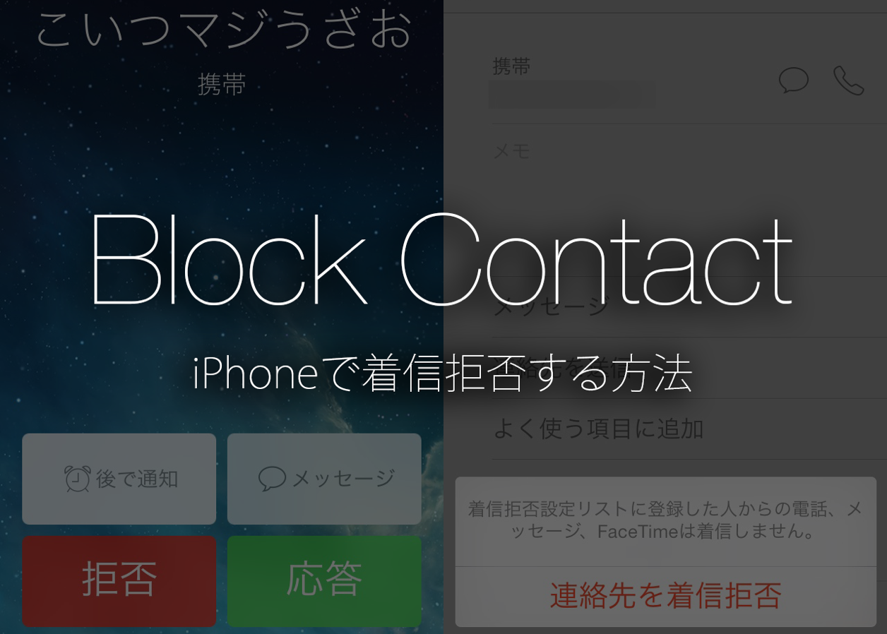 iPhoneで着信拒否設定する方法