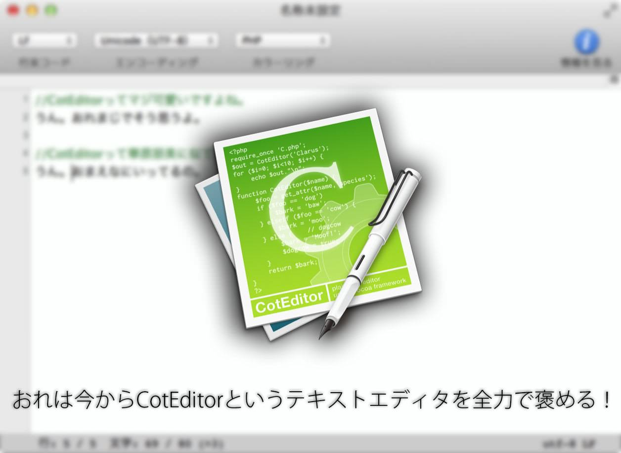 きけ!おまえら!おれは今からCotEditorというテキストエディタを全力で褒める!