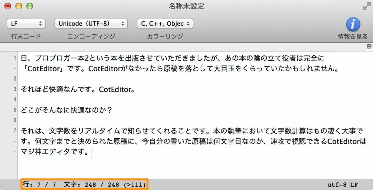 CotEditorのリアルタイム文字数計算機能は神。
