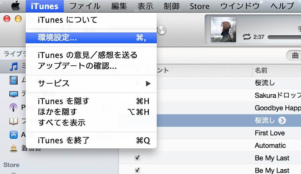 Crossfading play of itunes 00