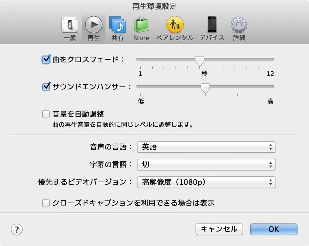 Crossfading play of itunes 01