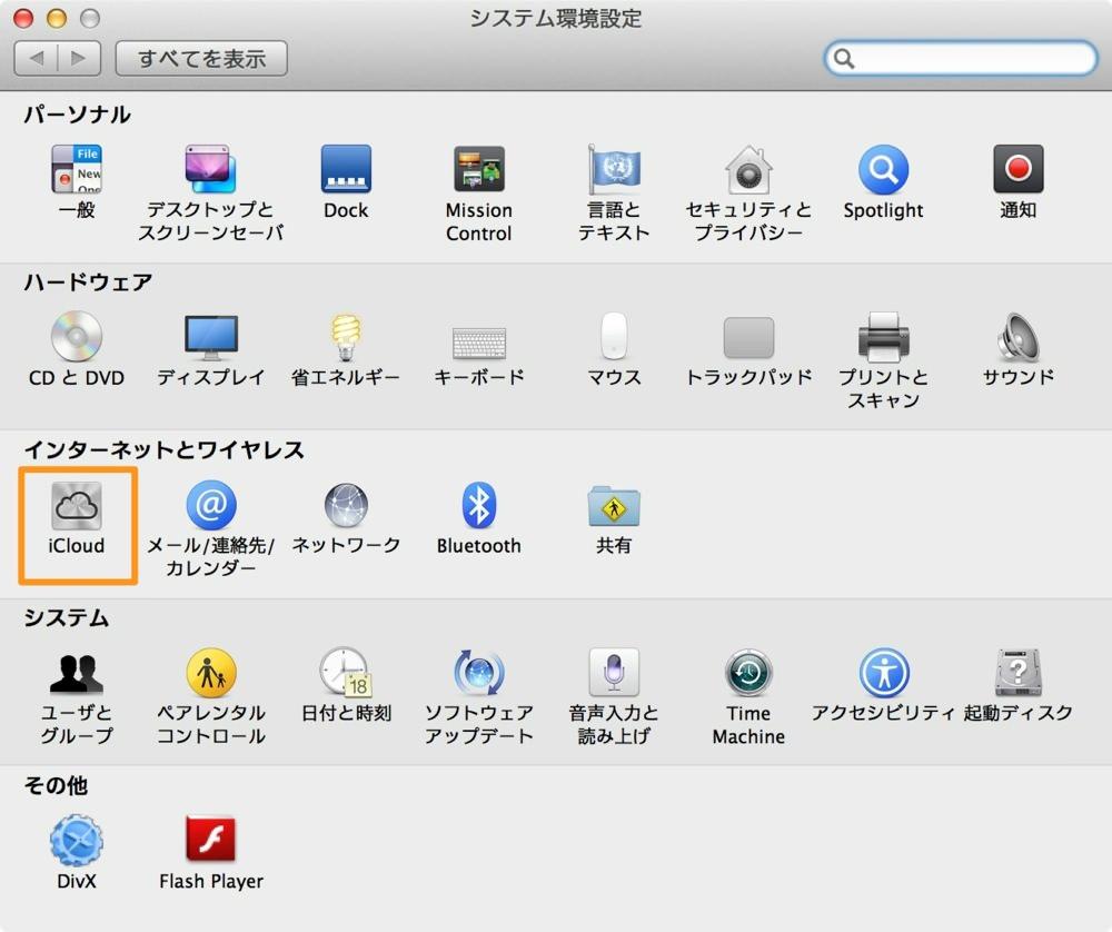 Delete app data from icloud via mac 01 2