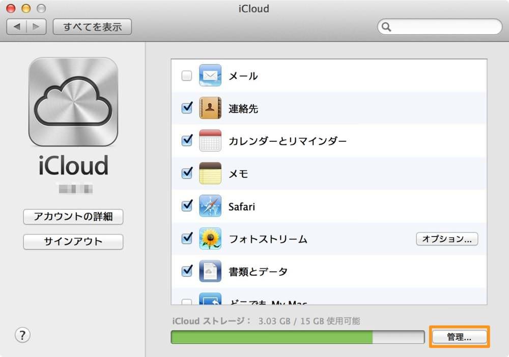 Delete app data from icloud via mac 02 3