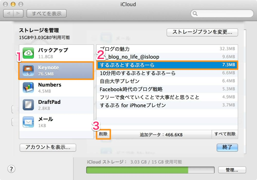 how to delete stuff from icloud on mac