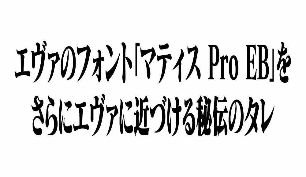 エヴァフォント「マティス Pro EB」