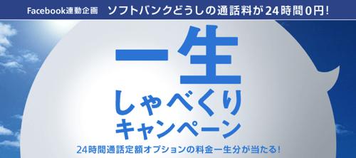 ソフトバンクが24時間通話料無料になるキャンペーン