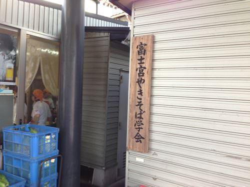 富士宮やきそば学会の看板