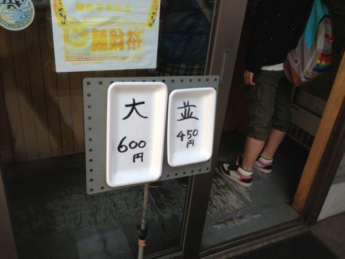富士宮焼きそば学会の焼きそばの価格