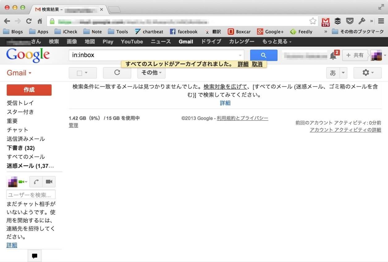 Gmailの受信トレイにある全てのメールをアーカイブ(削除)できた!