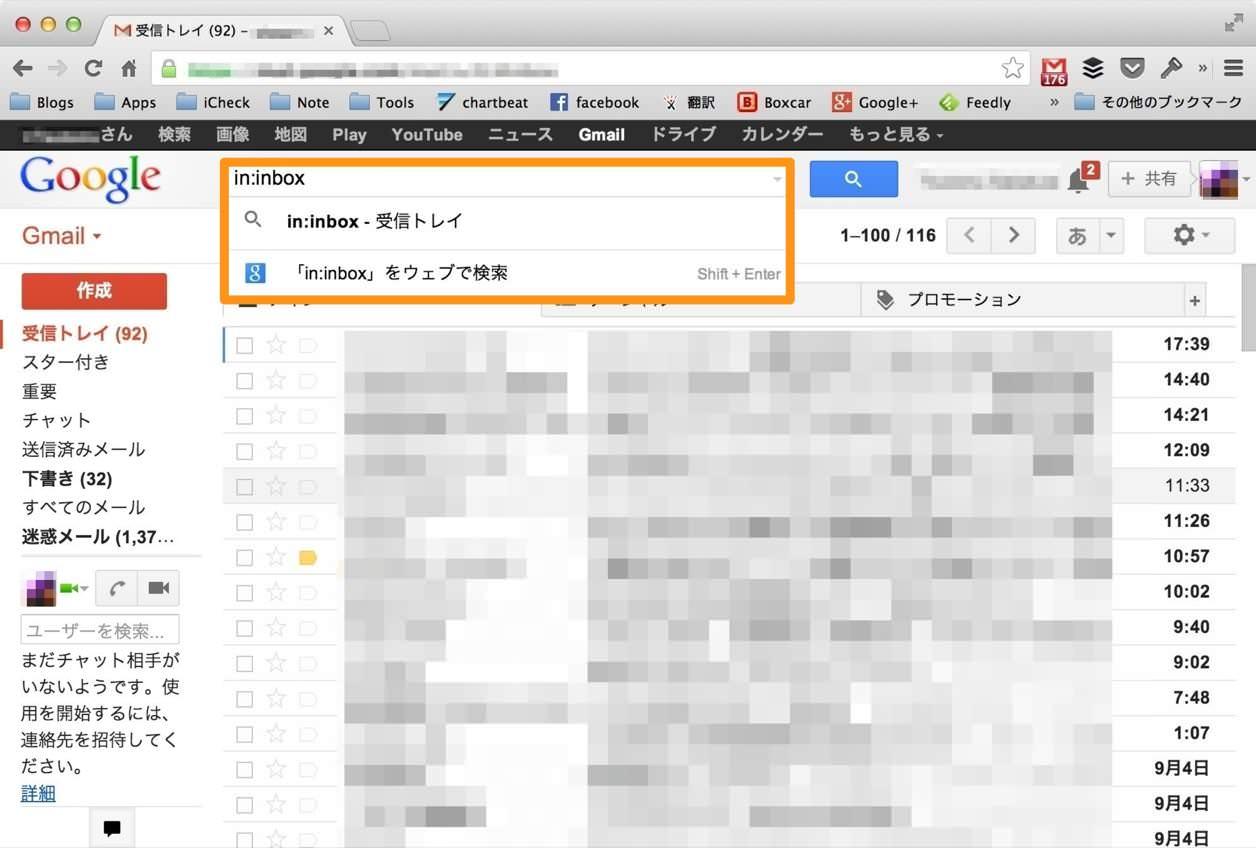 Gmailの検索ボックスで「in:inbox」と検索する
