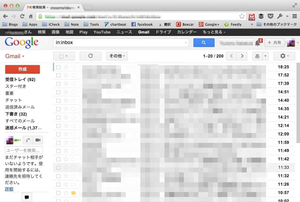 受信トレイにあるメールがリストアップ。
