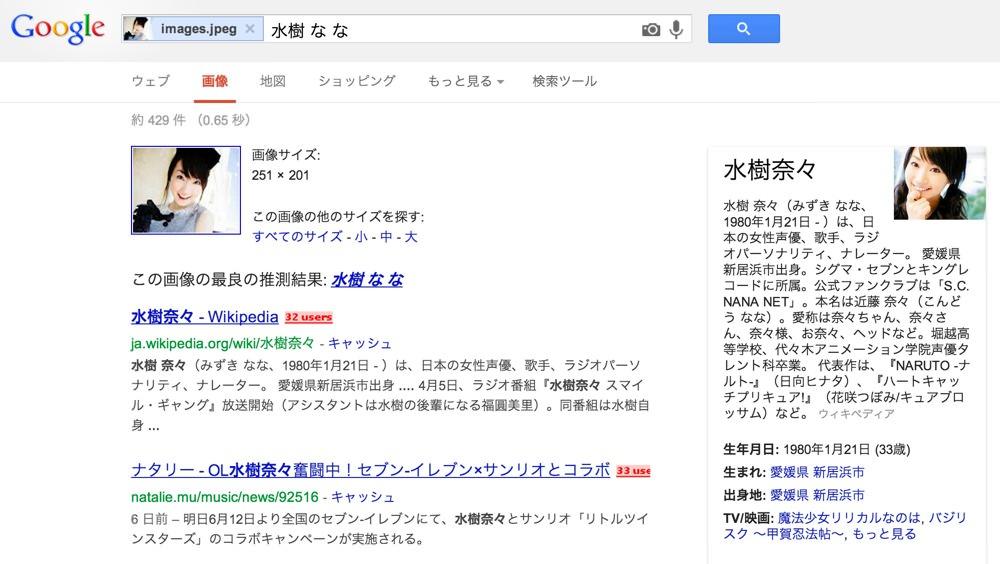 Google画像検索で水樹奈々と検索できた!