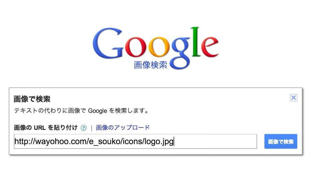 Google画像検索は画像のURLでも指定可能