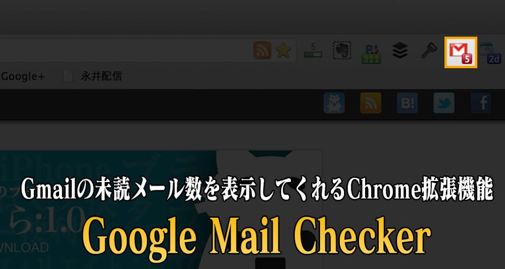 Google mail checker title