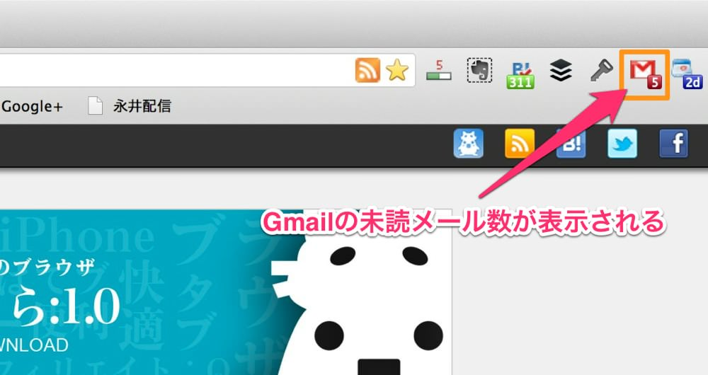 Google Chrome上のGoogle mail checker