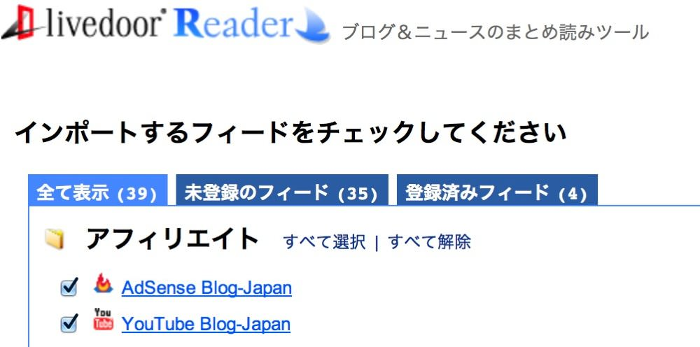 Google reader to livedoor reader 03