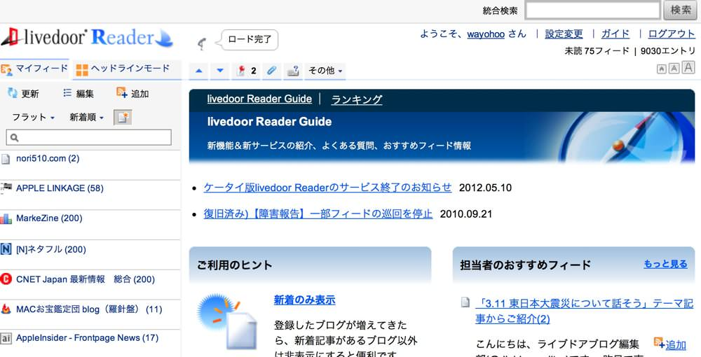 Google reader to livedoor reader 08