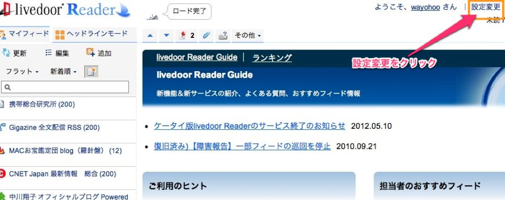 Google reader to livedoor reader 19