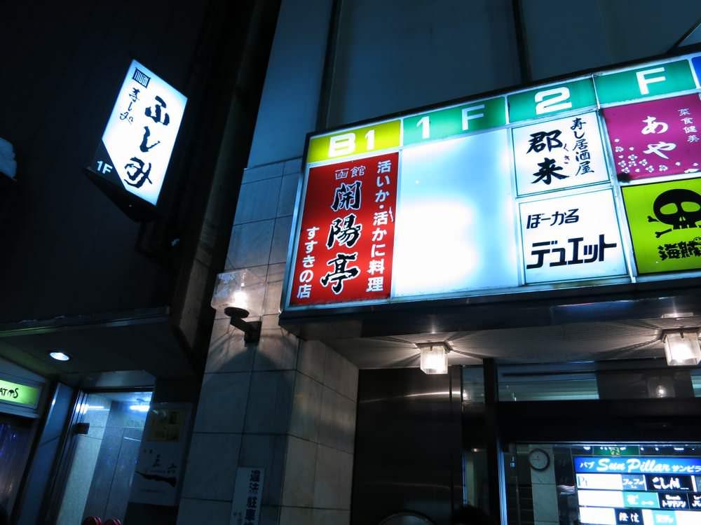 Hokkaido izakaya 20130301 57