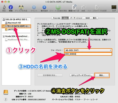 How to format ハードディスク on mac 01 2