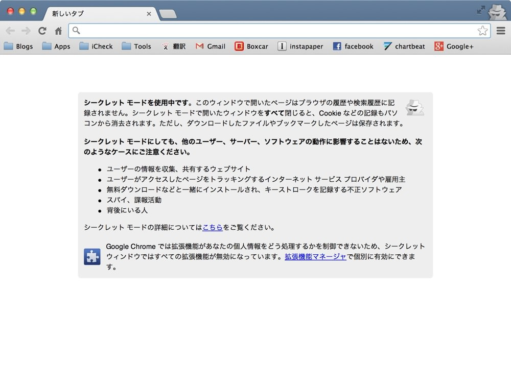 How to incognito mode in google chrome 01