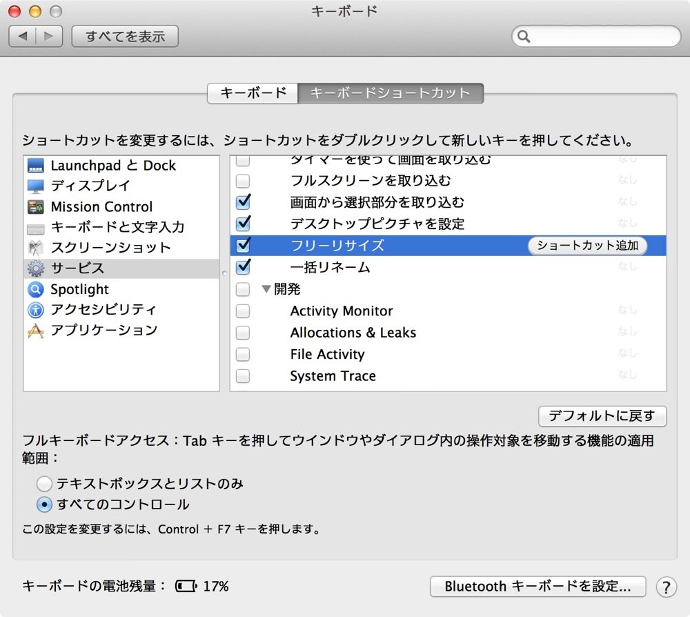 How to launch services from keyboard shortcuts in os x 03
