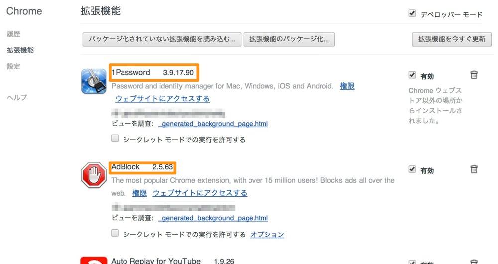 Google Chromeの拡張機能がアップデートしました。