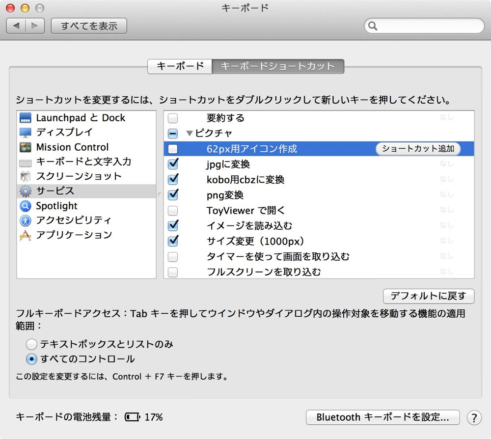 How to remove services from the contextual menu in os x 03