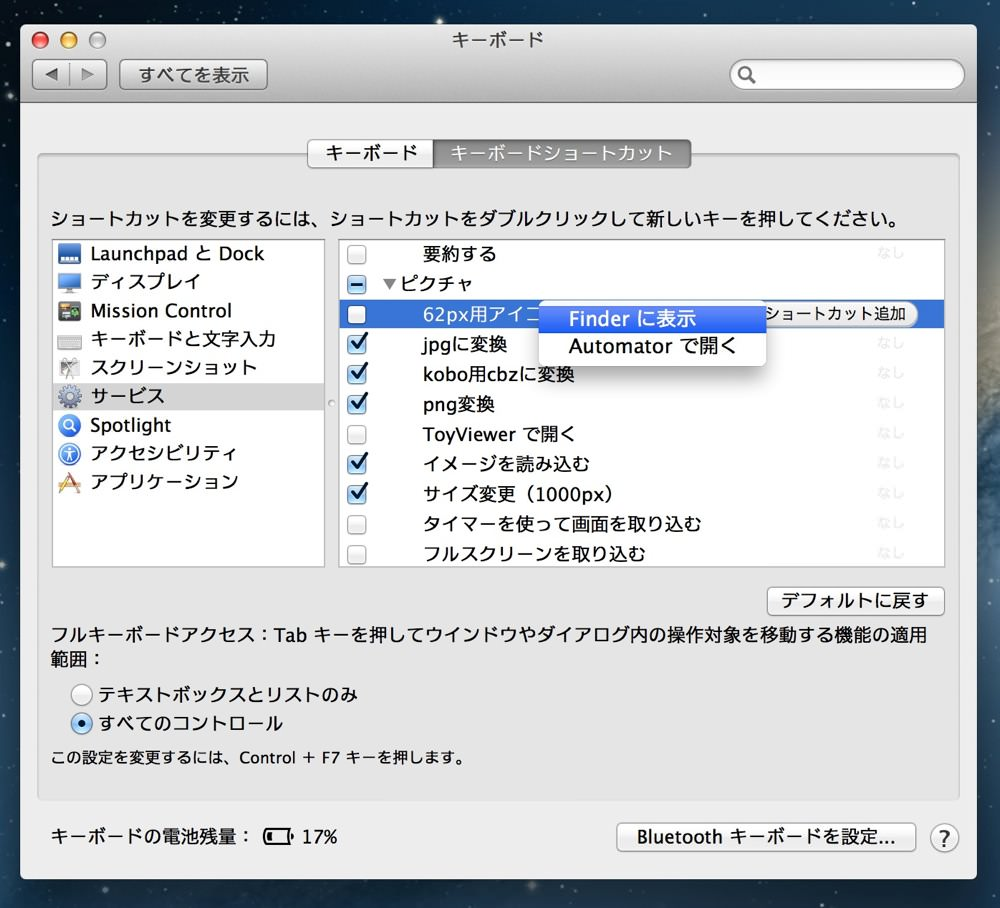 How to remove services from the contextual menu in os x 04