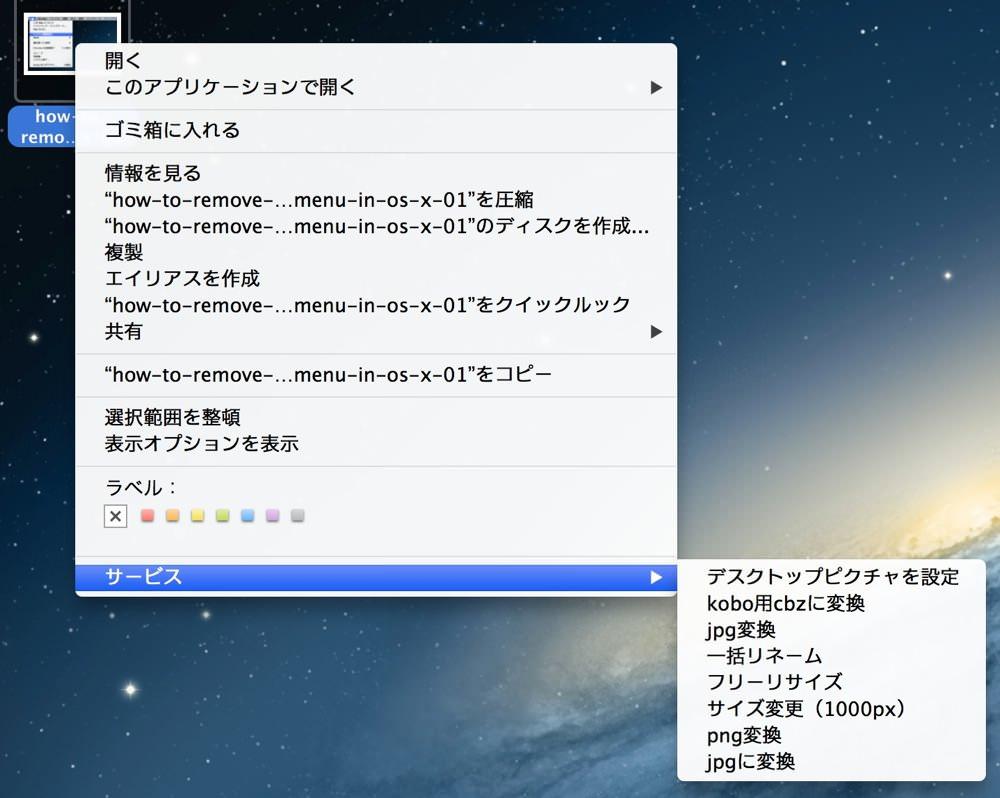 【Mac】コンテキストメニューからいらないサービスを削除する方法。