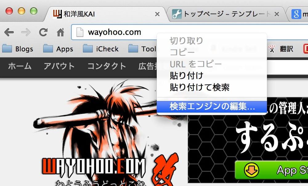 Google Chromeの検索バーを右クリックして検索エンジンの編集をクリック