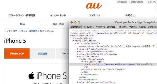 IPhone 5Sの文字がauの公式ページに