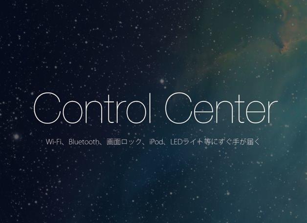 Ios 7のコントロールセンター
