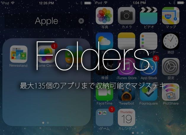 iOS 7のフォルダ